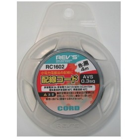 株式会社フジックス 配線コード 黒 0.3sq/RC1602