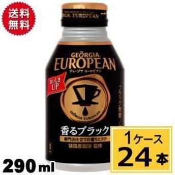 ジョージア ヨーロピアン香る ブラック 290ml ボトル缶 送料無料 合計 24 本(24本×1ケース)無糖 ブラック 珈琲 コーヒー カフェ
