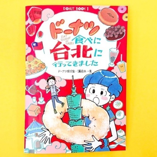 『ドーナツ食べに台北に行ってきました』台湾の首・台北で食べたドーナツのレポート本