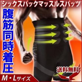 着圧スパッツ メンズ 加圧スパッツ 協力 効果 スパッツ メンズ インナー シックスパックマッスルスパッツ Mサイズ Lサイズ 着圧 下着 腹筋同時着圧