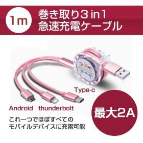 送料無料 1本で3タイプの役割 3in1 充電ケーブル 巻き取り式 type-c iPhone X iPhone8 iPhone8 Plus iPhone7 iPhone7Plus対応