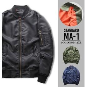 MA-1 メンズ ジャケット ブルゾン ミリタリージャケット アウター カジュアル  【ywjk-ma165】【即納:2-5日】【送料無料】宅込