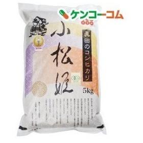 金井農園 有機玄米 眞田のコシヒカリ 小松姫 ( 5kg )/ 金井農園