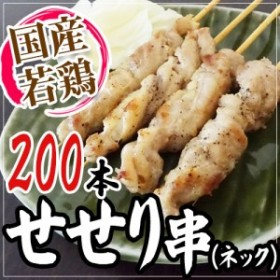 """国産若鶏 """"せせり串(ネック)"""" 約25g×200本 約5kg"""