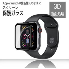 3D Curved Full Screen Tempered Glass Apple Watch 44mm BLDVAC0060