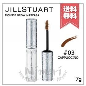 【送料無料】JILL STUART ジルスチュアート ムースブロウマスカラ #03 カプチーノ 7g