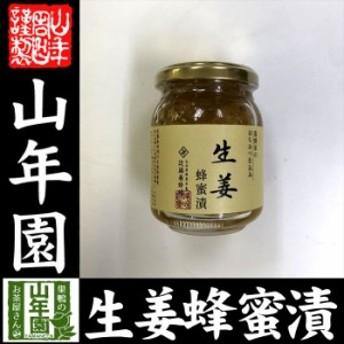 国産 養蜂家のはちみつ仕込み 生姜蜂蜜漬け 280g 送料無料 紅茶に入れて 生姜焼き 煮物 お土産 ギフトセット 送料無料 お茶 敬老の日ギフ