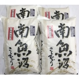 【雪室貯蔵】 特別栽培 南魚沼産コシヒカリ 20kg