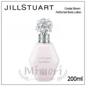 JILL STUART ジルスチュアート クリスタルブルーム パフュームド ボディローション 200ml