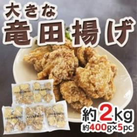 """""""大きな鶏竜田揚げ"""" 約400g×5pc 約2kg"""