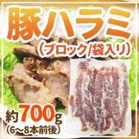 """【送料無料】""""豚ハラミ"""" ブロック 袋入り 約700g前後"""
