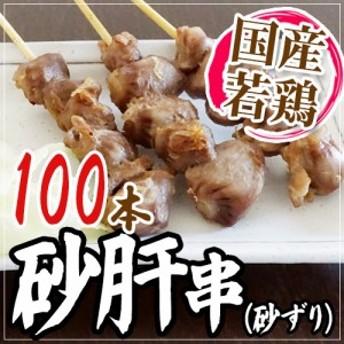 """国産若鶏 """"砂肝串(砂ずり)"""" 約30g×100本 約3kg"""