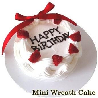 犬用 ミニリースケーキ 3号サイズ馬肉生地 誕生日 小さいケーキ 食べきりサイズ 無添加 プレゼント アレルギー 人気