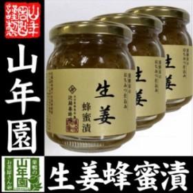 国産 養蜂家のはちみつ仕込み 生姜蜂蜜漬け 280g×3個セット 送料無料 紅茶に入れて 生姜焼き 煮物 お土産 セットお茶 送料無料 お茶 ギ