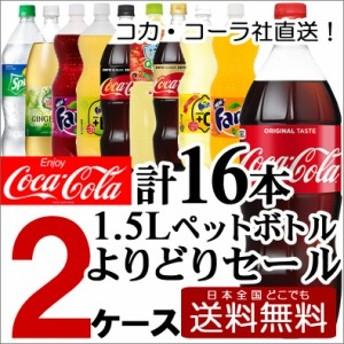 クーポン対象 コカ・コーラ社製品 1.5LPET 大型 ペットボトル 2ケース16本セット ジンジャエール スプライト ファンタ 炭酸水 いろはす