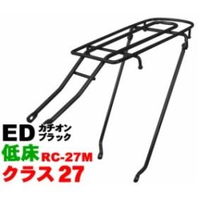 【昭和インダストリーズ】 自転車用リアキャリア RC-27M シート止低床ロングキャリア(首長タイプ) ED (カチオ