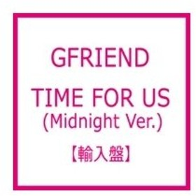 GFRIEND / 2集:  TIME FOR US (Midnight Ver.)  〔CD〕