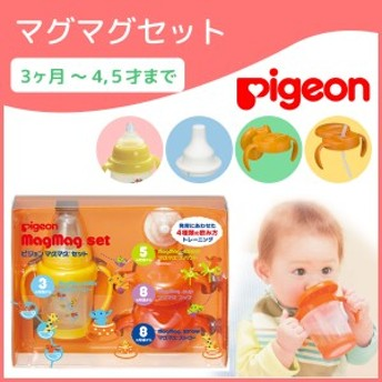 [即納] ピジョン マグ マグマグセット 4つの飲み口 ベビー スパウト コップ ストロー Pigeon Mサイズ ベビー用品 ギフト 出産祝い