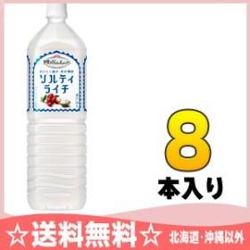 キリン 世界のkitchenから ソルティライチ 1.5L ペットボトル 8本入