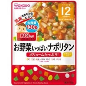 和光堂/BIGサイズグーグーキッチン お野菜いっぱいナポリタン130g