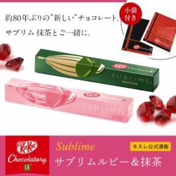 キットカット ショコラトリー サブリム ルビー 抹茶セット【KITKAT チョコレート】