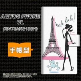 メール便送料無料AQUOS PHONE CL IS17SH / IS13SH 共用 手帳型スマホケース/レザー/ケース / カバー【377 エレガント】(アクオスフォンCL
