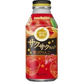 ポッカサッポロ/サクサク角切り贅沢りんご 400gボトル缶/HN79