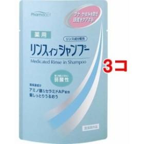 ファーマアクト 弱酸性 薬用 リンスインシャンプー(350mL3コセット)[リンスインシャンプー]