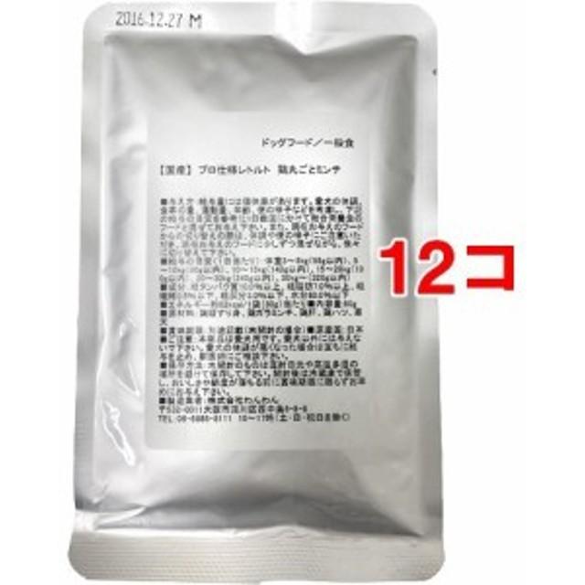 プロ仕様レトルト 鶏丸ごとミンチ(80g12コセット)[ドッグフード(ウェットフード)]