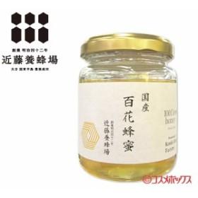 【●お取り寄せ】近藤養蜂場 国産百花蜂蜜(ひゃっかはちみつ) 140g
