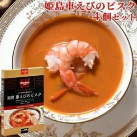 【送料無料】Oita成美 「大分県の素材を食べるスープ」 姫島車えびのビスク×4個セット スープキッチン大分