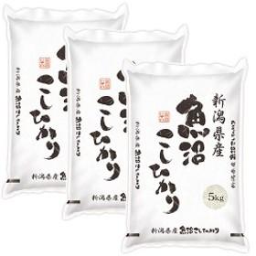 新潟県産 魚沼こしひかり 5kg×3 (計15kg)【直送品・代引不可】NF