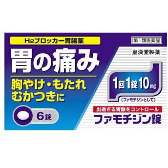 【第1類医薬品】 ファモチジン錠「クニヒロ」(6錠)〔胃腸薬〕