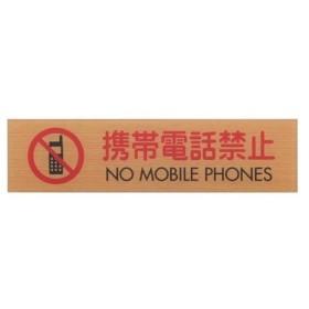 光 携帯電話禁止 NO MOBILE PHONES WMS1847-8