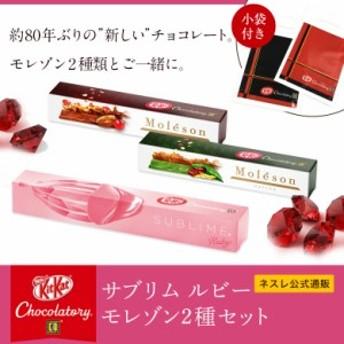 キットカット ショコラトリー サブリム ルビー モレゾン2種セット【KITKAT チョコレート】