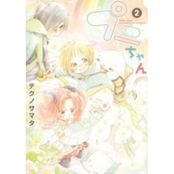 【在庫あり/即出荷可】【新品】プニちゃん (1-2巻 最新刊) 全巻セット