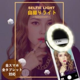 ネコポス送料無料 自撮りライト 全機種対応 セルカライト セルカフラッシュ LEDライト LED 小型 照明 スマートフォン android iphone iPa
