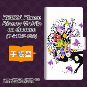 メール便送料無料 docomo REGZA Phone T-01D / Disney Mobile on docomo F-08D 共用 手帳型スマホケース/レザー/ケース / カバー【043