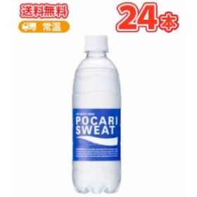 大塚製薬 ポカリスエットペットボトル(500ml×24本)  ポカリ ポカリスエット PET ケース販売