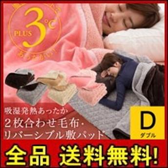 【すぐ使えるクーポン進呈中】【送料無料!ポイント2%】 mofua 吸湿発熱あったかリバーシブル敷パッド ダブル 敷きパッド パッドシーツ