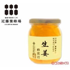 【●お取り寄せ】近藤養蜂場 生姜蜂蜜漬 280g