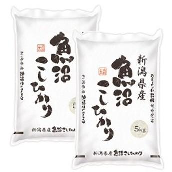【送料無料】新潟県産 魚沼こしひかり 5kg×2 (計10kg)【直送品・代引不可】NF
