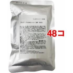 国産プロ仕様レトルト 鶏肝 角切り(50g48コセット)[ドッグフード(ウェットフード)]【送料無料】
