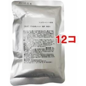 国産プロ仕様レトルト 鶏肝 角切り(50g12コセット)[ドッグフード(ウェットフード)]