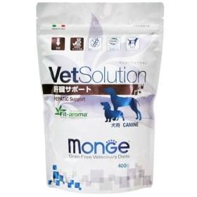 Vetsolution(ベットソリューション) 犬用 肝臓サポート 400g 関東当日便