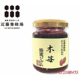 【●お取り寄せ】近藤養蜂場 木苺蜂蜜ジャム 130g