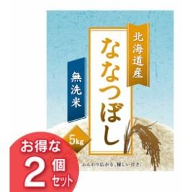 30年度産 無洗米 北海道産 ななつぼし 10kg (5kg×2袋) 送料無料 白米 お米 精米 ご飯 ナナツボシ