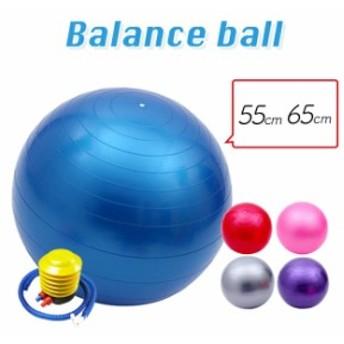 【送料無料】バランスボール フットポンプ付き 55cm 65cm ヨガボール ダイエット エクササイズ ヨガ ピラティス ボール 運動