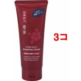 四季折々 椿油 洗顔フォーム(130g3コセット)[洗顔フォーム]