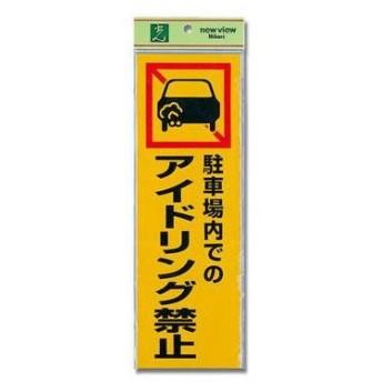 光 プレート 駐車場内での アイドリング禁止 300×100×1mm テープ付 PK310-50